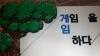 """""""게임처럼 로그인하고 입장""""..넥슨, 국산게임 25주년 기념전시 '눈길'"""