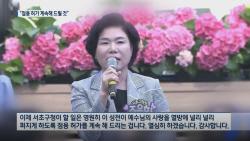 """""""사랑의교회 점용허가 발언 감사대상 아냐""""…행안부, 서울시에 의견 전달"""
