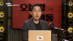 """김제동, '오늘밤' 9月 하차..노조 """"출연료 논란 때문"""""""