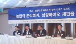 """""""삼성바이오, 에피스 가치평가 어려워…분식회계 증거 부재"""""""
