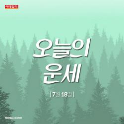 [카드뉴스]적극적이면 인기가...''오늘의 운세''