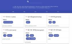 참그린·비트도 日..대체품 사이트 `노노재팬` 관심↑