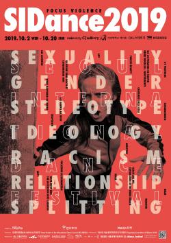 '시댄스 2019' 올해 주제는 '폭력'…22일 티켓 오픈