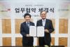 예술의전당-이화여대 '문화예술 상호 발전' 위한 MOU