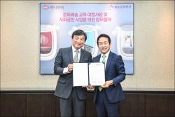 """""""문화·여행 하나로""""…세종문화회관-하나투어 업무협약"""