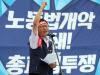 """오늘 민주노총 총파업…""""문재인 정부, 노동개악 저지"""""""