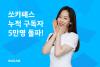'국내 최초 차량구독' 쏘카패스, 구독자 5만명 돌파