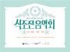하반기 '석조전 음악회' 31일 첫 공연