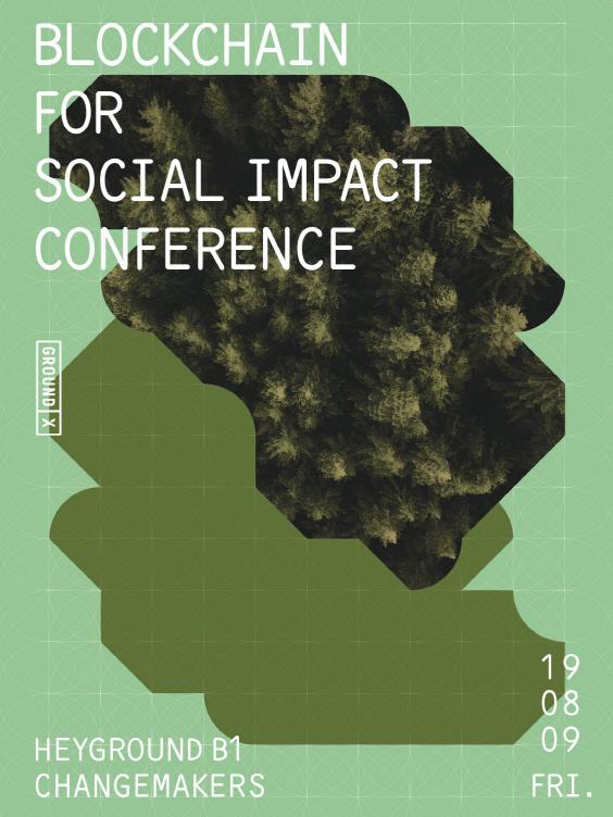 카카오 블록체인, 사회적 가치 창출 컨퍼런스 연다