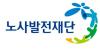 노사발전재단, 2019년 일터혁신 리더스포럼 개최