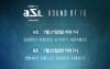 아프리카TV, ASL 시즌8 16강 1주차 진행...'시즌7 우승' 김성현 출전