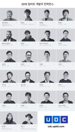 블록체인 개발자대회 UDC2019, 2차 연사 라인업 공개