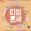 [카드뉴스]2019년 7월 넷째 주 '띠별 운세'