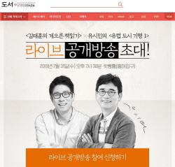유시민, 북튜브 '김태훈의 게으른 책읽기' 출연