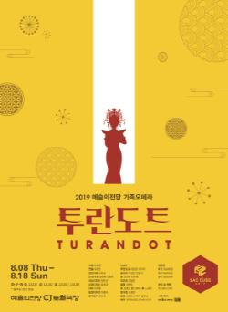 '투란도트' 가족오페라 재탄생…예술의전당서 만난다