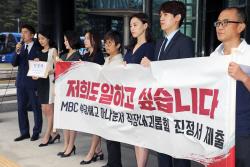 """'직장 내 괴롭힘' 1호…法, """"MBC, 아나운서 부당해고"""""""