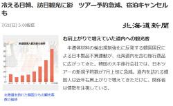 日 언론, 홋카이도 여행 수요 급감…韓 불매운동 영향