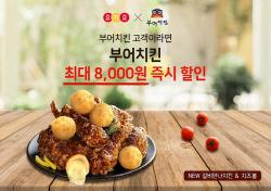 """치킨업계 """"복날엔 요기요…최대 8000원 할인"""""""