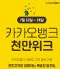 카카오뱅크 5%예금 1초완판의 비밀(종합)
