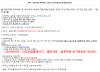 """""""일본여행 취소시, 쌀 10kg""""…석곡농협, 日보이콧운동 동참"""