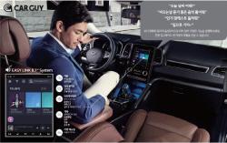 르노삼성, 음성인식 인포테인먼트 시스템 'EASY LINK' 출시