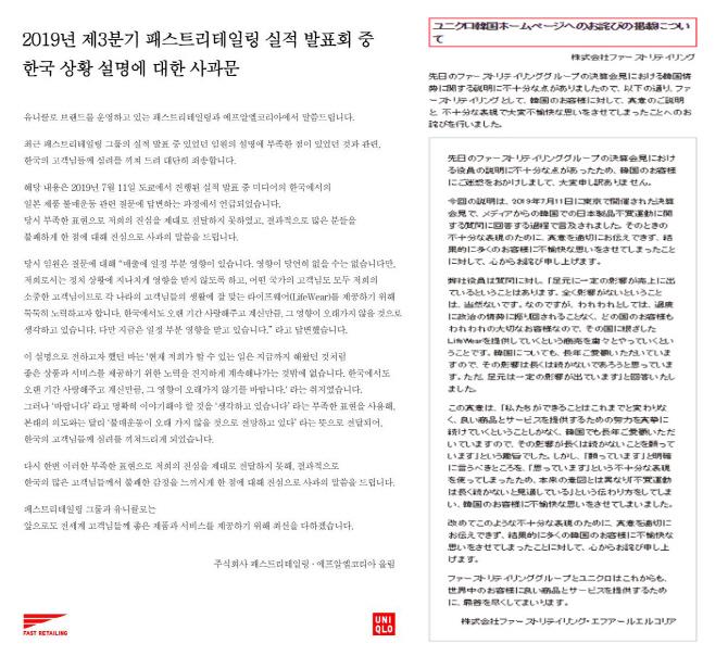 """유니클로 """"불매 영향 오래가지 않길""""..韓·日 모두 사과문"""