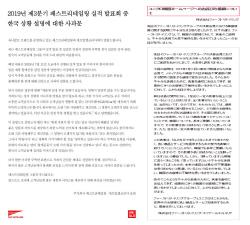"""유니클로 """"불매 영향 오래 못 가→오래가지 않길""""..韓·日 모두 사과문"""