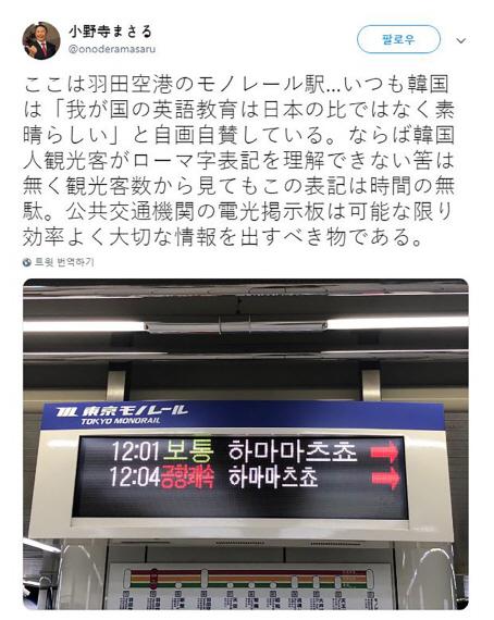 BTS 이어 트와이스 티셔츠 ''트집'' 日의원, 이번엔 ''한글 표기'&...