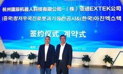 아진엑스텍, 中국진로봇과 합자회사 설립 계약 체결