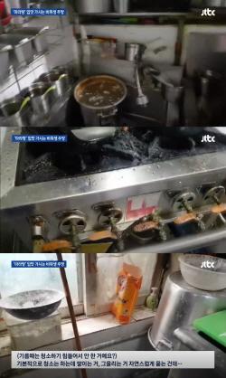 """""""냄비에 오물 둥둥"""" 마라탕 전문점, '위생 불량' 적발"""