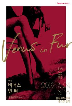 '섹시하고 신선하다'…연극 '비너스 인 퍼' 재공연
