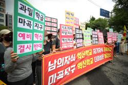 """학부모 단체 """"학력저하 우려…예비혁신학교 지정 철회"""""""