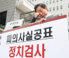 """[퇴근길 뉴스] 김성태 """"故정두언 심정 이해""""...눈물의 1인 시위"""