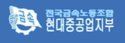 """현대重 노조 '조합비 인상안' 부결…""""조합원 설득해 인상 재추진 예정"""""""
