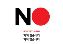 """日 관광객 """"나도 안가""""…日 방한시장 '적신호'"""