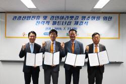 서울관광재단, 경인아라뱃길 관광 명소화 위한 협약식 체결