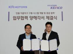 현대케피코-KR모터스, 전동이륜차 개발 전략적 협업 '시동'