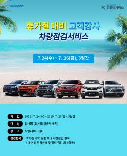 쌍용차, 서울·대전 서비스센터에서 '특별 무상점검'