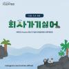 유기농화장품 루트리, '회사 가기 싫어' SNS 댓글 이벤트