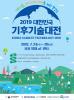 과기정통부, '2019 대한민국 기후기술대전' 개최…기후기술 성과 한자리에
