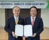 KEB하나은행, 새만금개발공사와 상생결제 협약