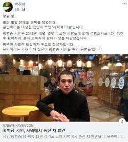 """황병승, 자택서 사망..""""성범죄자 낙인, 사회적 타살"""""""