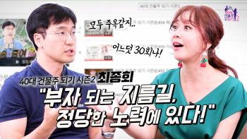"""[40대 건물주 되기 시즌2] """"부자 되는 지름길, 정당한 노력에 있다!"""" (영상)"""