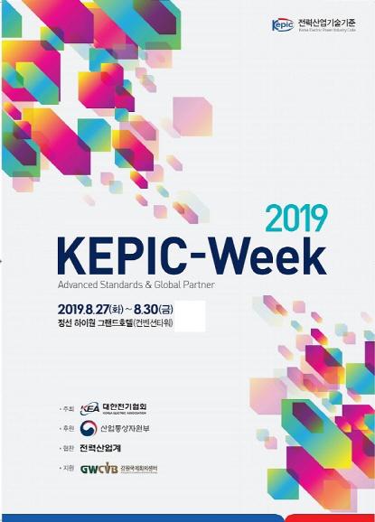전력산업계 최대 연례행사 '2019 KEPIC 위크' 27일 정선 개막