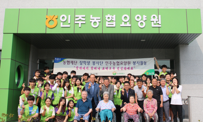 농협재단 장학생, 인주 농협 요양원서 봉사활동