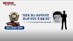"""이춘재 """"무서운 음모를.."""" 아내 무차별 폭행"""