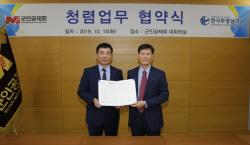 군인공제회-한국투명성기구, 청렴업무 협약 체결