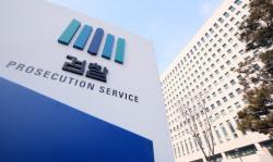 대검에 외부전문가 중심 `인권위` 설치…다섯번째 尹개혁안(종합)