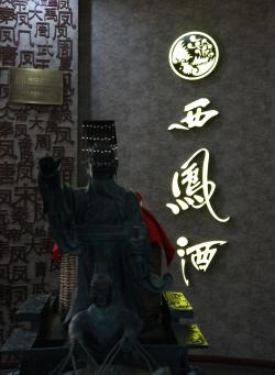 """[신정은의 중국기업 탐방기④]황제들이 즐긴 시펑주…시진핑 """"취해 동사할 뻔"""""""