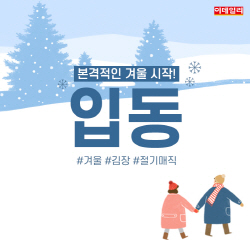 [절기매직]'이제 진짜 겨울인가요?' 오늘은 '입동'